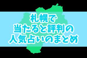 札幌で当たると評判の人気占いのまとめ