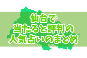 仙台で当たると評判の人気占いのまとめ