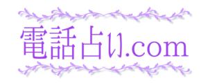 電話占い口コミ.com