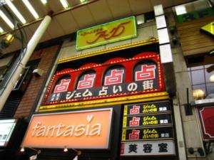 ジェム占いの街 (fortune JEM)