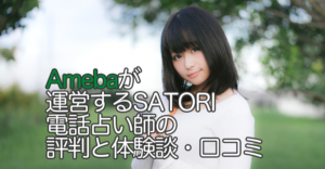 SATORIの口コミ・評判