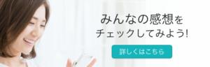 satori公式サイトキャプチャ