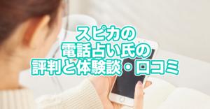 電話占いスピカの口コミ・評判