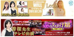 香桜先生のテレビ出演番組