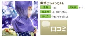 紫姫(むらさきひめ)先生のプロフィール
