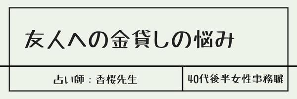 友人への金貸しの悩み 占い師:香桜先生