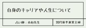 自身のキャリアや人生について 占い師:貞心先生