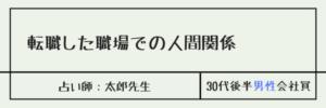 転職した職場での人間関係 太郎先生