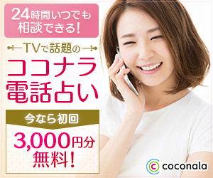ココナラ電話占い (300×250)