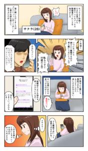 電話占いで不倫の相談 漫画1